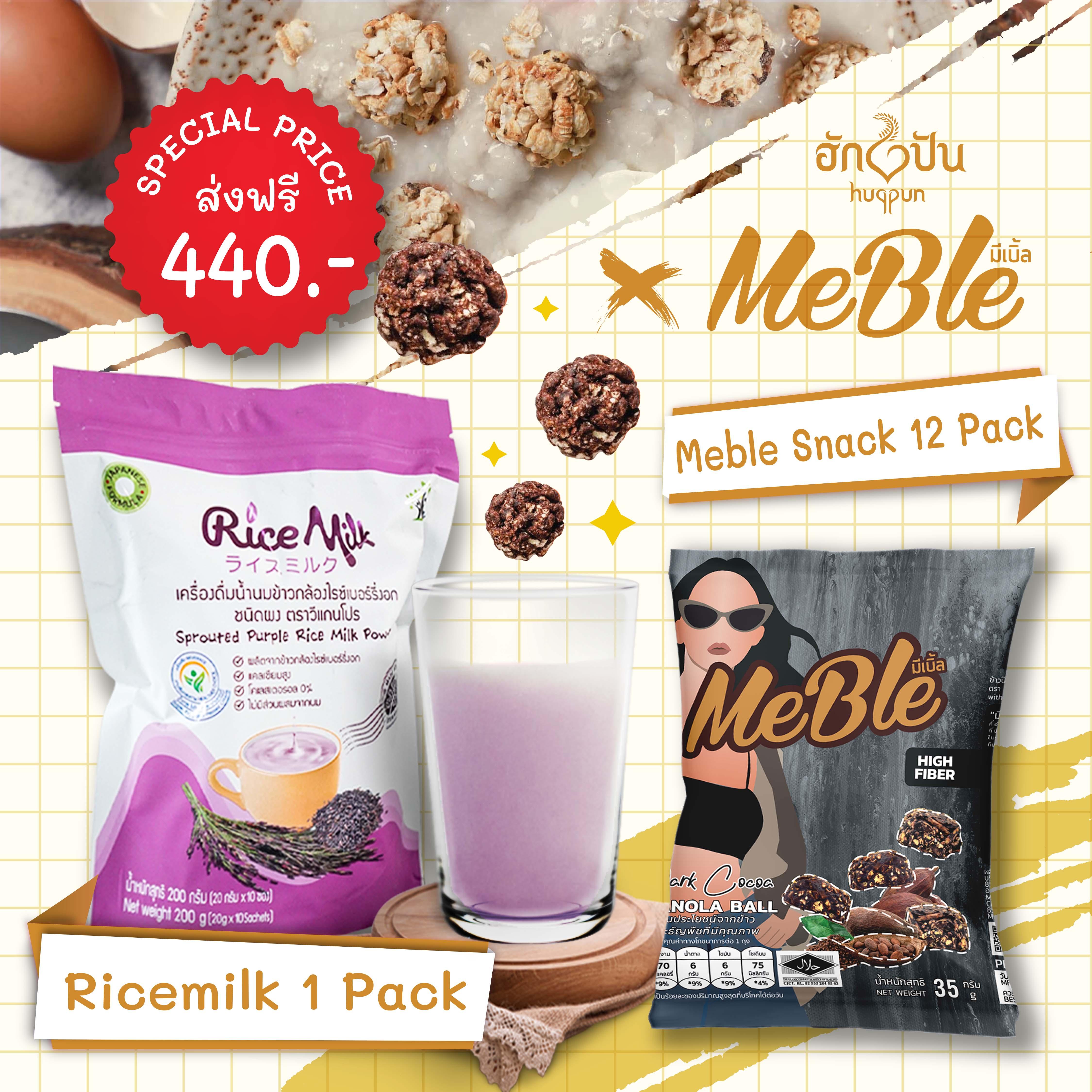 เซต 1. Ricemilk X Drak Cocoa